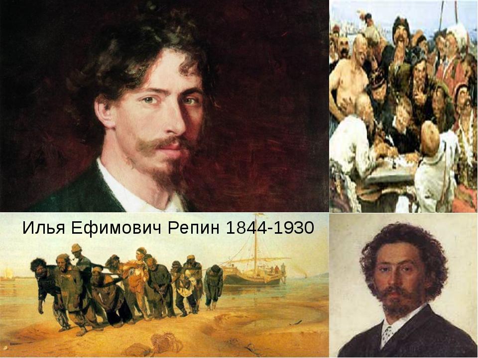 Илья Ефимович Репин 1844-1930