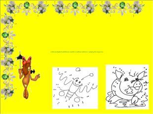 Соедините буквы в алфавитном порядке и назовите животное, которое у вас полу