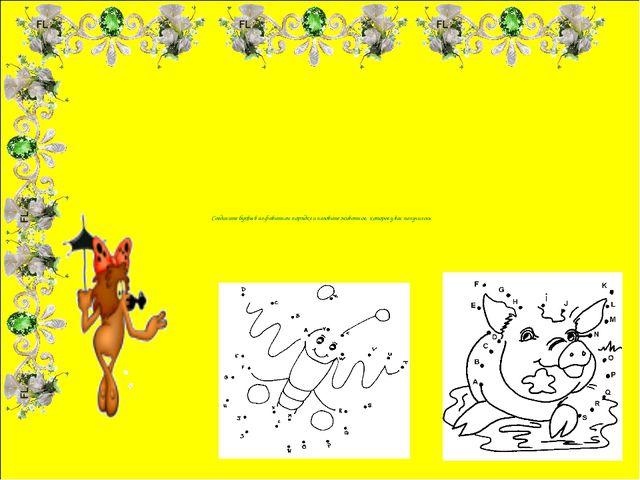 Соедините буквы в алфавитном порядке и назовите животное, которое у вас полу...