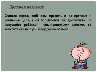 Правило восьмое: Ставьте перед ребёнком предельно конкретные и реальные цели,