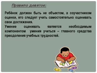 Правило девятое: Ребёнок должен быть не объектом, а соучастником оценки, его