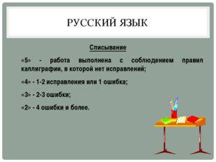 РУССКИЙ ЯЗЫК Списывание «5» - работа выполнена с соблюдением правил каллиграф