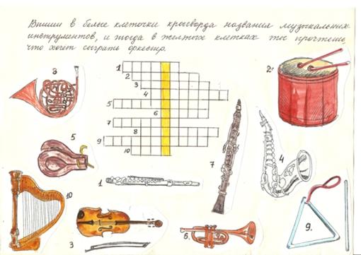 http://rostochek-gik.narod.ru/olderfiles/4/krossvord2.jpg