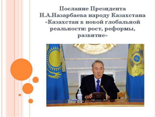 Послание Президента Н.А.Назарбаева народу Казахстана «Казахстан в новой глоба...