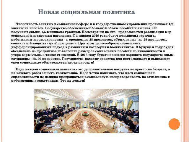 Новая социальная политика Численность занятых в социальной сфере и в государс...