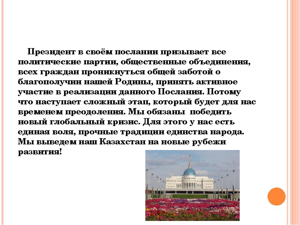 Президент в своём послании призывает все политические партии, общественные о...