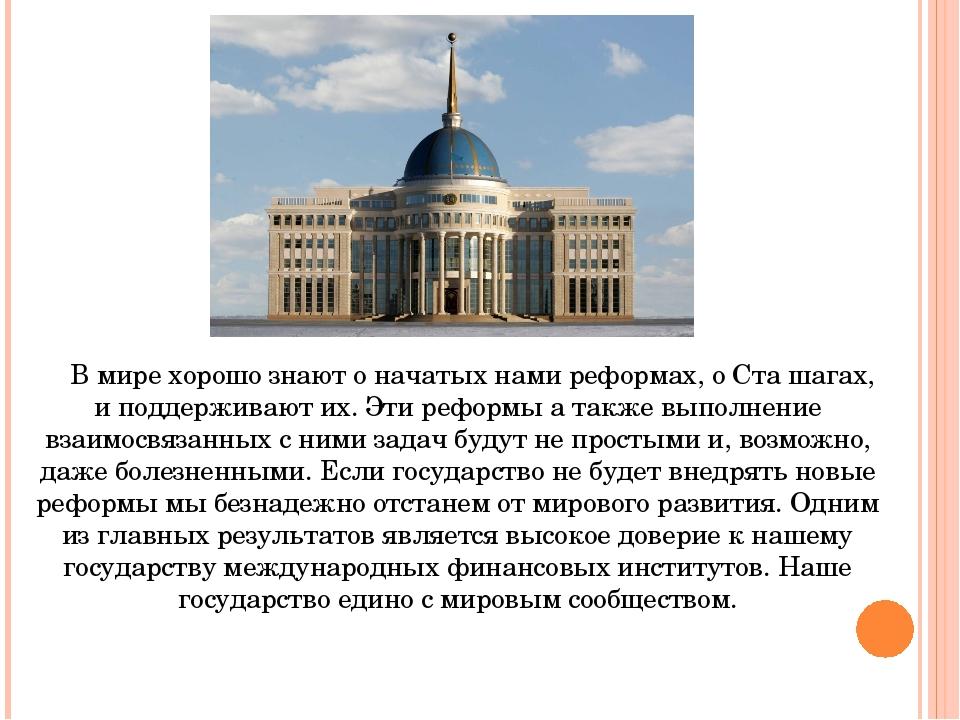 В мире хорошо знают о начатых нами реформах, о Ста шагах, и поддерживают их....