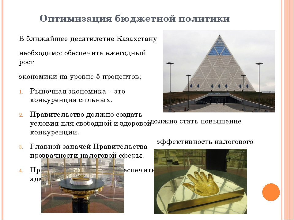 Оптимизация бюджетной политики В ближайшее десятилетие Казахстану необходимо:...