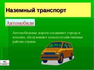 Наземный транспорт Автомобили Автомобильные дороги соединяют города и поселки