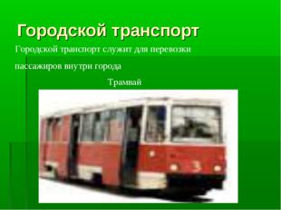 Городской транспорт Городской транспорт служит для перевозки пассажиров внутр