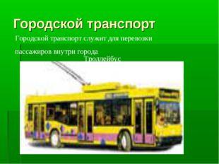 Городской транспорт Троллейбус Городской транспорт служит для перевозки пасса