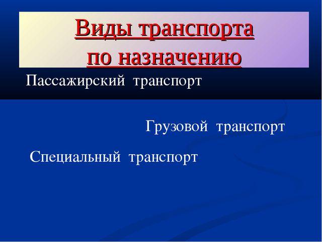 Виды транспорта по назначению Пассажирский транспорт Специальный транспорт Гр...