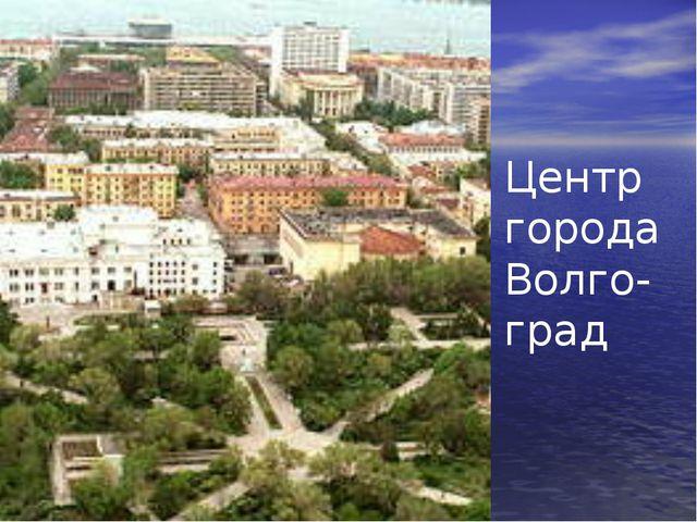 Центр города Волго-град