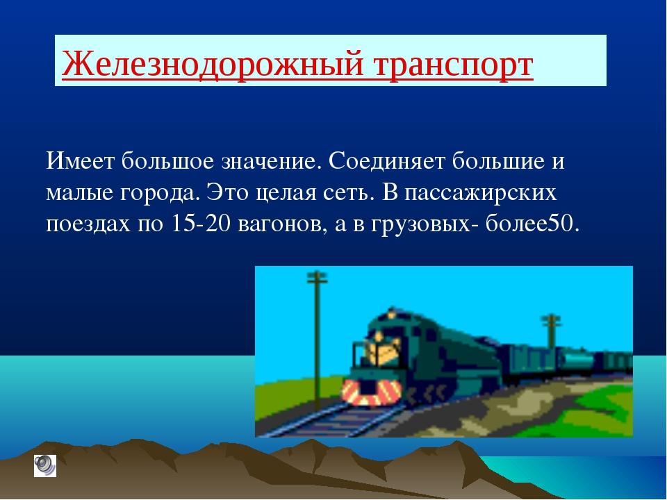Железнодорожный транспорт Имеет большое значение. Соединяет большие и малые г...