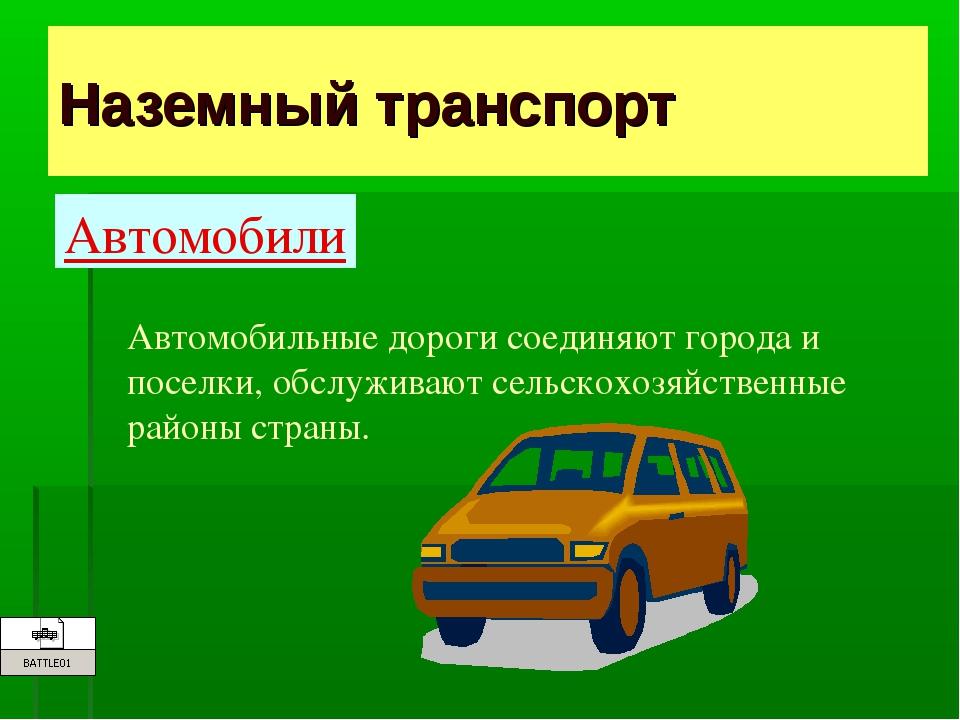 Наземный транспорт Автомобили Автомобильные дороги соединяют города и поселки...