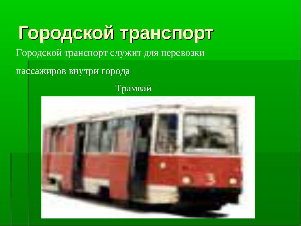 Городской транспорт Городской транспорт служит для перевозки пассажиров внутр...