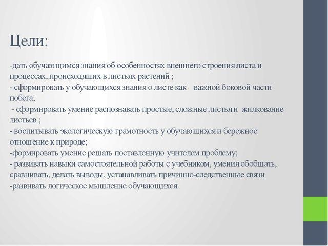 Цели: -дать обучающимся знания об особенностях внешнего строения листа и проц...