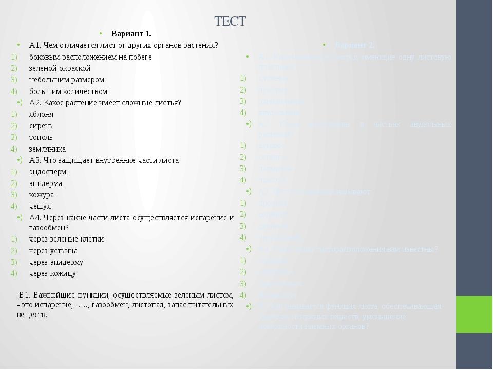 ТЕСТ Вариант 1. А1. Чем отличается лист от других органов растения? боковым р...