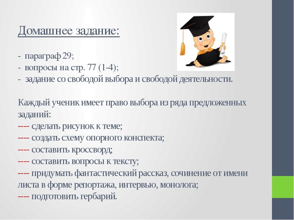 Домашнее задание: - параграф 29; - вопросы на стр. 77 (1-4); - задание со сво...