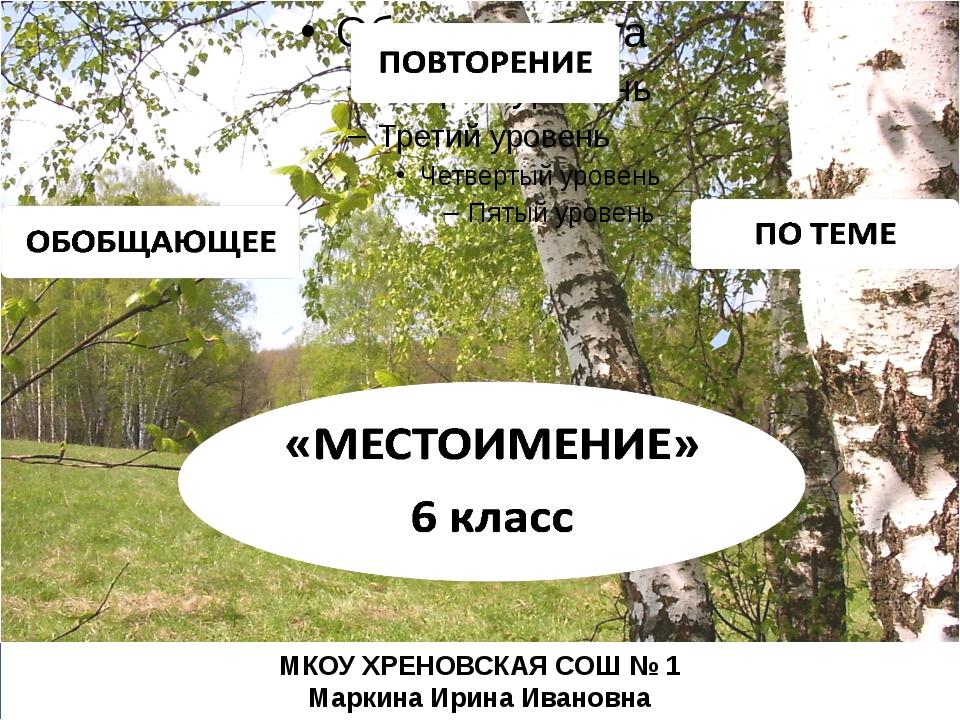 , МКОУ ХРЕНОВСКАЯ СОШ № 1 Маркина Ирина Ивановна