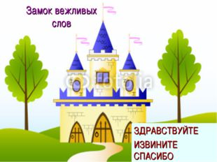 Замок вежливых слов ЗДРАВСТВУЙТЕ ИЗВИНИТЕ СПАСИБО