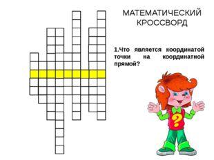 МАТЕМАТИЧЕСКИЙ КРОССВОРД 1.Что является координатой точки на координатной пр