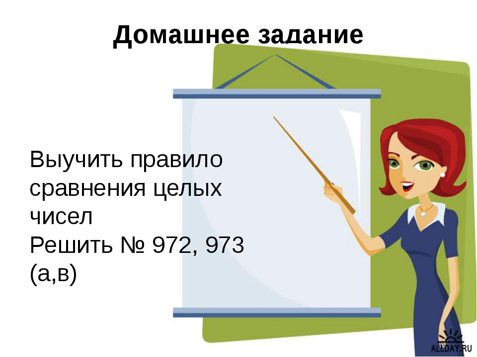 Домашнее задание Выучить правило сравнения целых чисел Решить № 972, 973 (а,в)