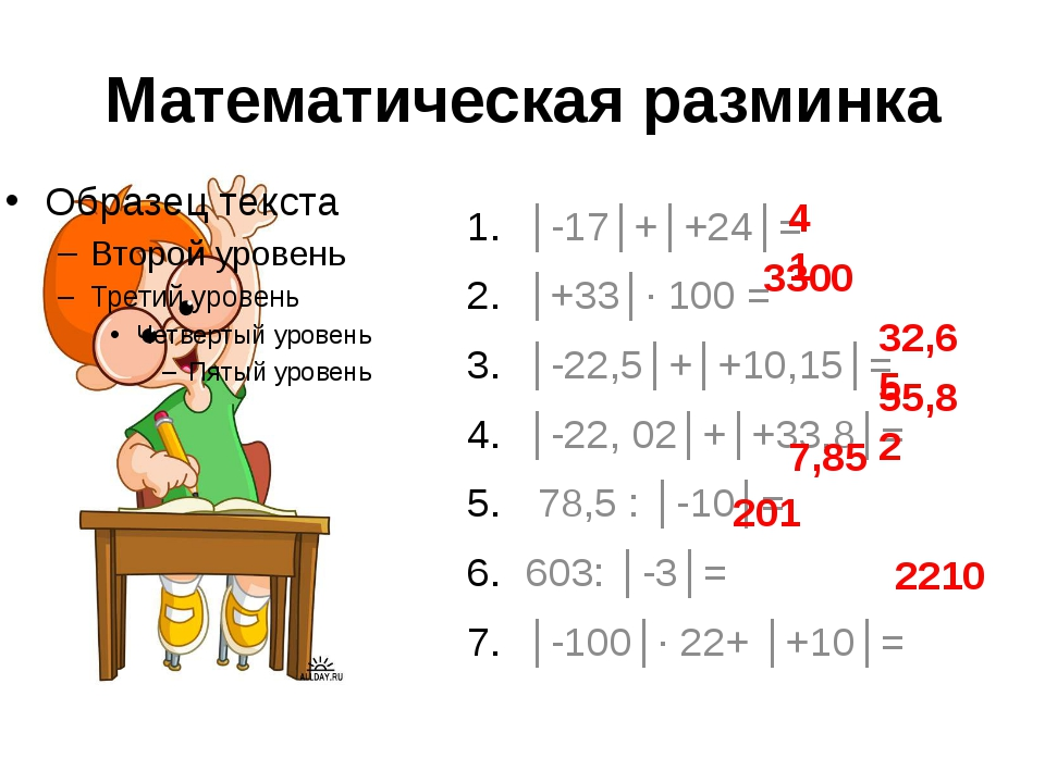 Математическая разминка │-17│+│+24│= │+33│∙ 100 = │-22,5│+│+10,15│= │-22, 02│...