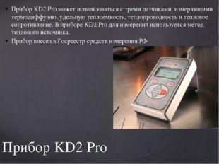 Прибор KD2 Pro может использоваться с тремя датчиками, измеряющими термодиффу
