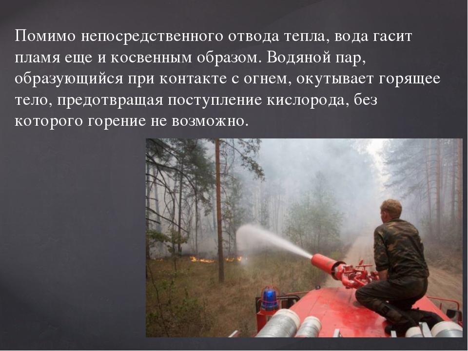 Помимо непосредственного отвода тепла, вода гасит пламя еще и косвенным образ...