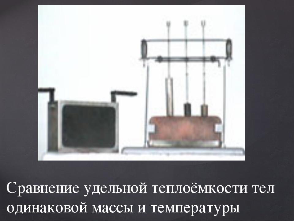Сравнение удельной теплоёмкости тел одинаковой массы и температуры