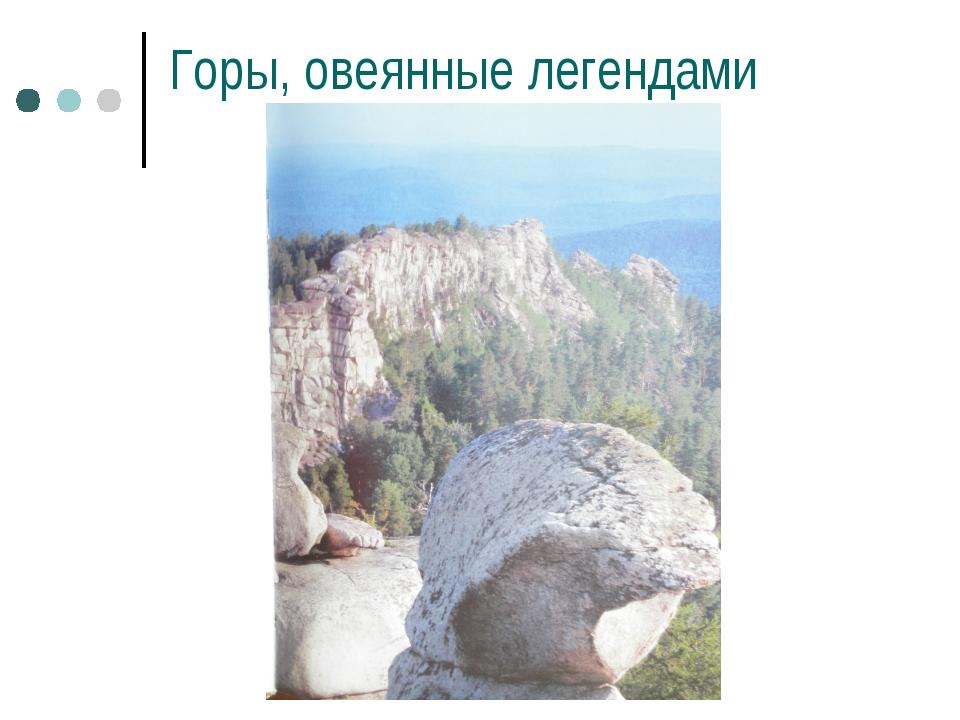 Горы, овеянные легендами