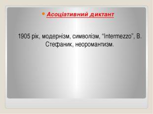 """Асоціативний диктант 1905 рік, модернізм, символізм, """"Intermezzo"""", В. Стефан"""