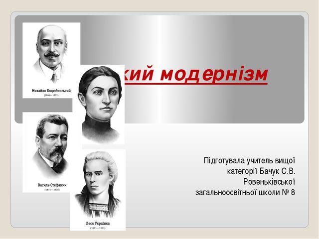 Український модернізм Підготувала учитель вищої категорії Бачук С.В. Ровеньк...