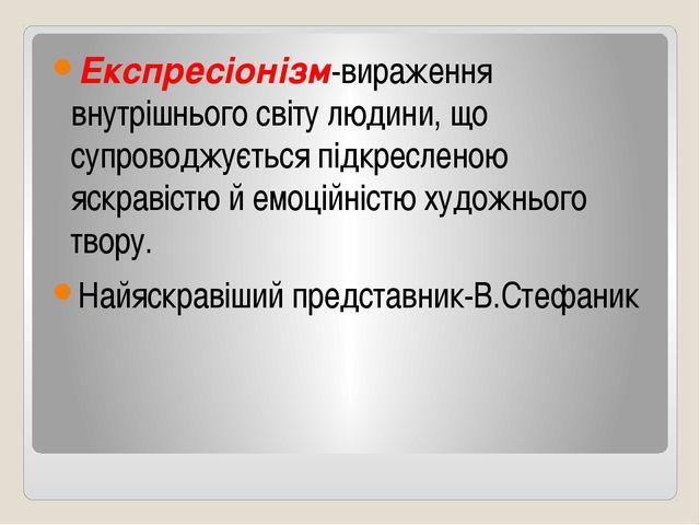 Експресіонізм-вираження внутрішнього світу людини, що супроводжується підкре...