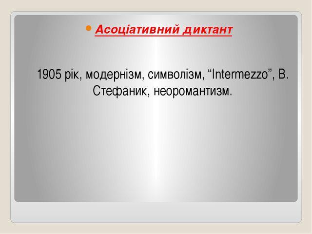 """Асоціативний диктант 1905 рік, модернізм, символізм, """"Intermezzo"""", В. Стефан..."""
