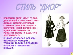 КРИСТИАН ДИОР (1947 Г.) СОЗ-ДАЛ НОВЫЙ СТИЛЬ «НЬЮ ЛУК» (НОВЫЙ ВЗГЛЯД), КОТОРЫМ