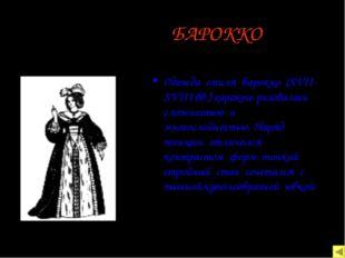 БАРОККО Одежда стиля барокко (XVII-XVIII вв.) характе-ризовалась сложностью