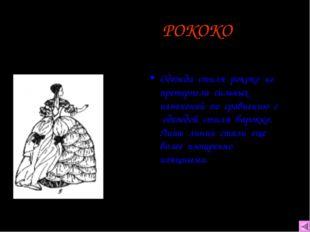 РОКОКО Одежда стиля рококо не претерпела сильных изменений по сравнению с од