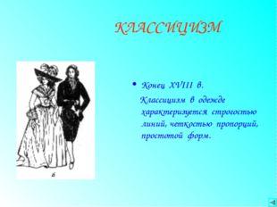 КЛАССИЦИЗМ Конец XVIII в. Классицизм в одежде характеризуется строгостью лин