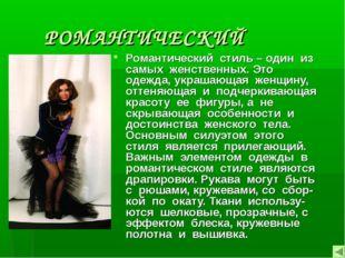 РОМАНТИЧЕСКИЙ Романтический стиль – один из самых женственных. Это одежда, у