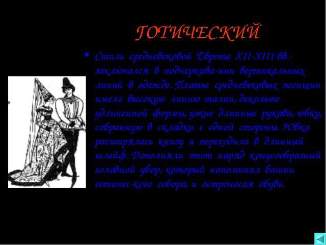 ГОТИЧЕСКИЙ Стиль средневековой Европы XII-XIII вв.- заключался в подчеркива-...