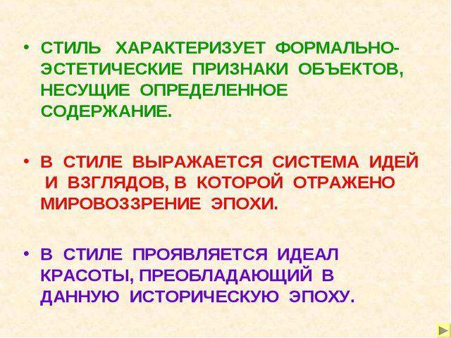 СТИЛЬ ХАРАКТЕРИЗУЕТ ФОРМАЛЬНО-ЭСТЕТИЧЕСКИЕ ПРИЗНАКИ ОБЪЕКТОВ, НЕСУЩИЕ ОПРЕДЕЛ...