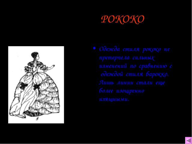РОКОКО Одежда стиля рококо не претерпела сильных изменений по сравнению с од...