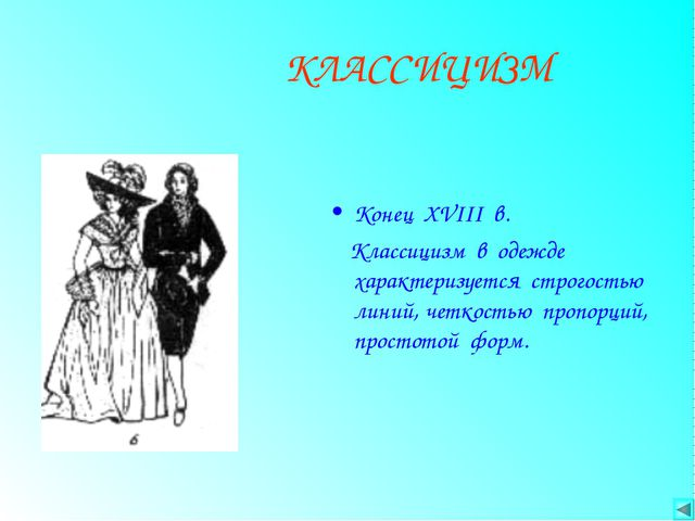 КЛАССИЦИЗМ Конец XVIII в. Классицизм в одежде характеризуется строгостью лин...