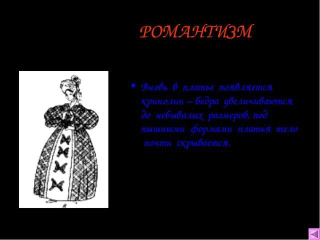 РОМАНТИЗМ Вновь в платье появляется кринолин – бедра увеличиваются до небыва...