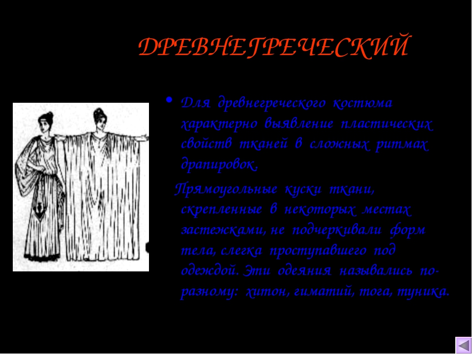 ДРЕВНЕГРЕЧЕСКИЙ Для древнегреческого костюма характерно выявление пластическ...