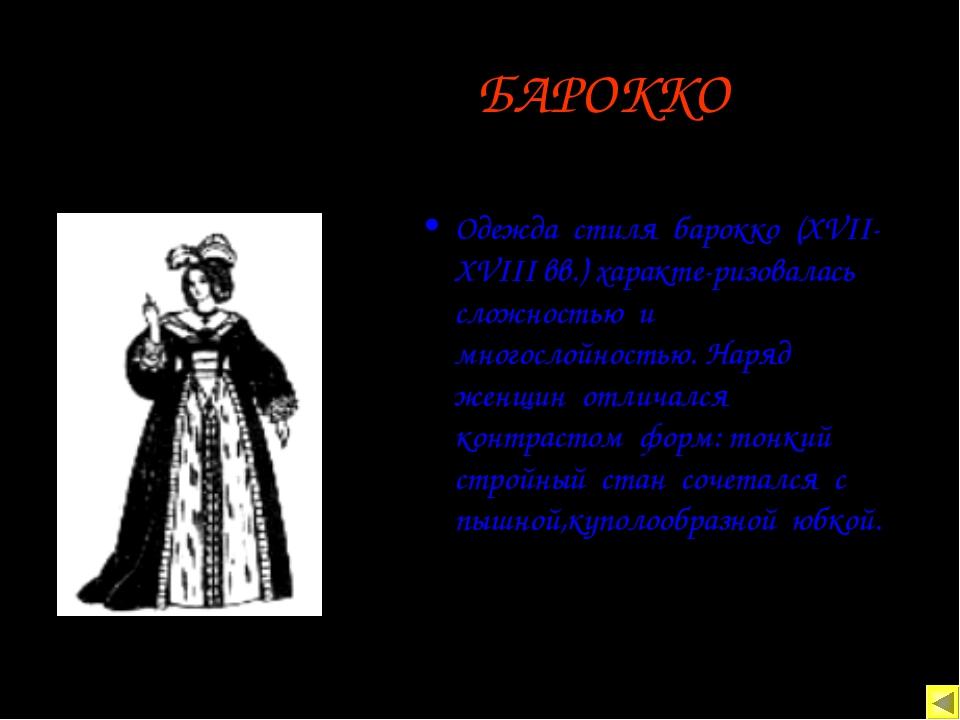 БАРОККО Одежда стиля барокко (XVII-XVIII вв.) характе-ризовалась сложностью...
