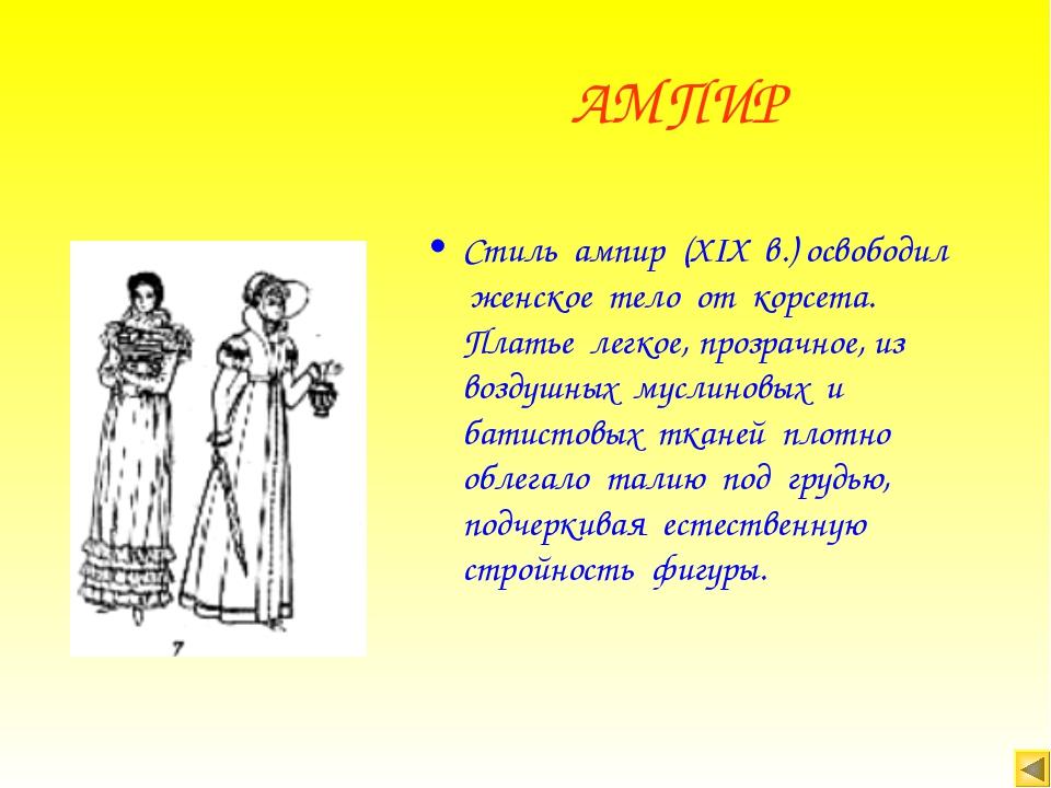 АМПИР Стиль ампир (XIX в.) освободил женское тело от корсета. Платье легкое,...