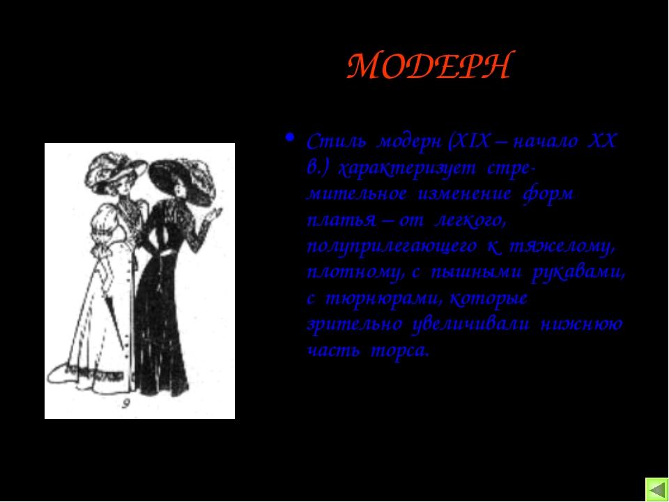 МОДЕРН Стиль модерн (XIX – начало XX в.) характеризует стре-мительное измене...